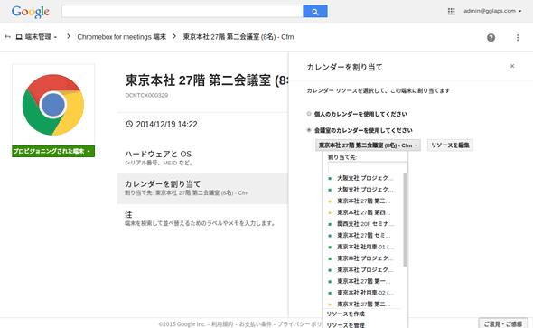 [管理画面]の[端末管理]−[Chromebox for meetings]−[Chromebox for meetings 端末]−[カレンダーを割り当て] の画面
