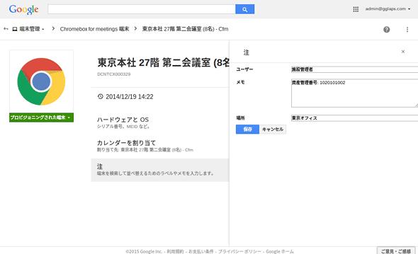 [管理画面]の[端末管理]−[Chromebox for meetings]−[Chromebox for meetings 端末]−[注]の画面