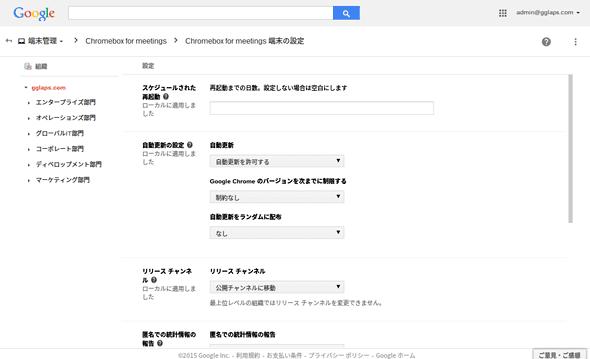 [管理画面]の[端末管理]−[Chromebox for meetings]−[設定とポリシー]の画面