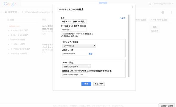 [管理画面]の[端末管理]−[Chromebox for meetings]−[ネットワーク]−[Wi-Fi を追加]の画面