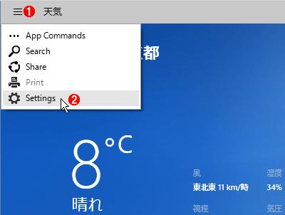 天気アプリのチャームメニューの例