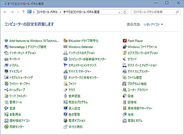 Windows 10 TPのコントロールパネル