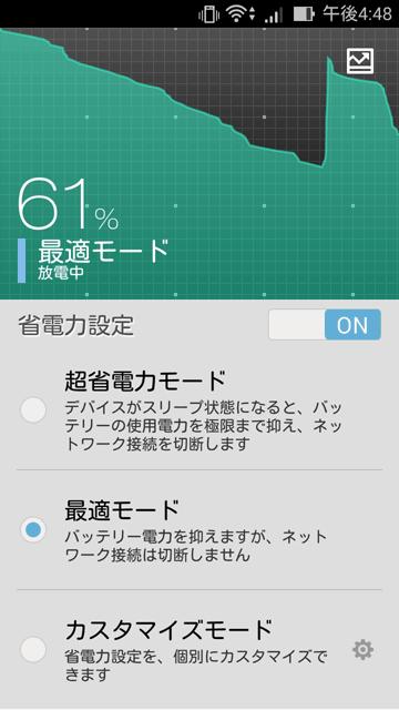 Androidスマートフォンの省電力モードの例