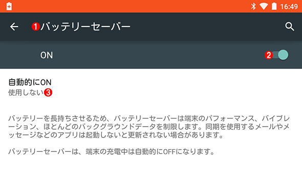 Android OS 5.0.2標準の省電力モード「バッテリーセーバー」