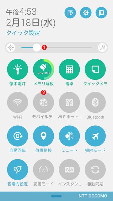 Android端末の「クイック設定]パネルの例