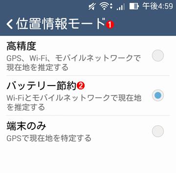 Android OSで位置情報をバッテリ節約モードで取得する