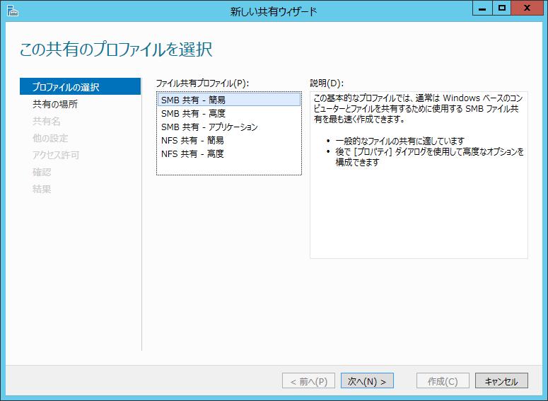 ファイルサーバー管理の強力な助っ人、FSRMを使いこなそう:基礎から ...