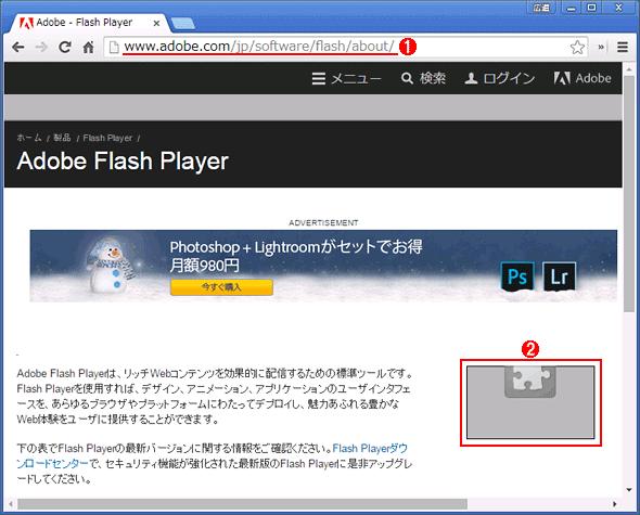 ChromeでFlash Playerが無効化されたか確認する