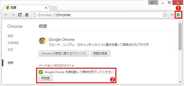 Chromeが最新版かどうか確認する