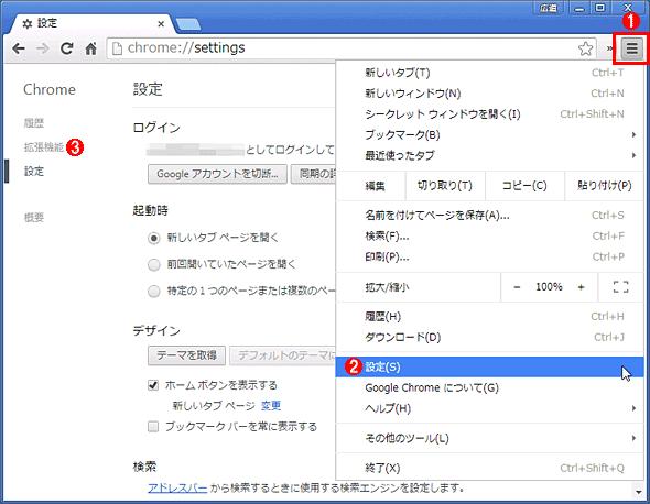 全ての拡張機能がシークレットウィンドウで無効化されることを確認する(その1)