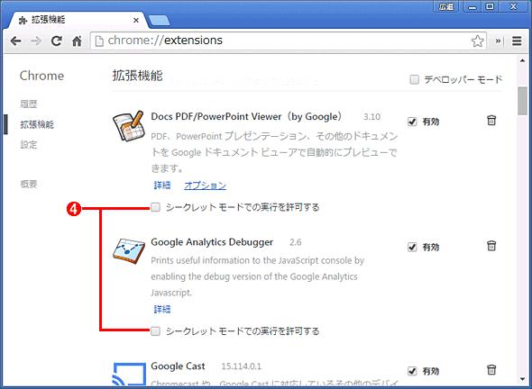 全ての拡張機能がシークレットウィンドウで無効化されることを確認する(その2)