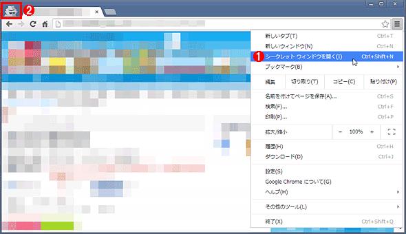 Chromeでシークレットウィンドウを開く