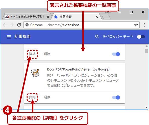 全ての拡張機能がシークレットウィンドウで無効化されることを確認する(2/3)