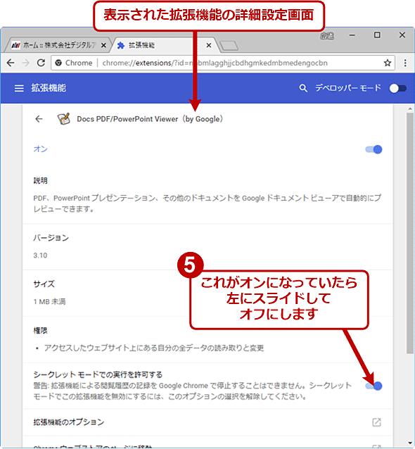 全ての拡張機能がシークレットウィンドウで無効化されることを確認する(3/3)