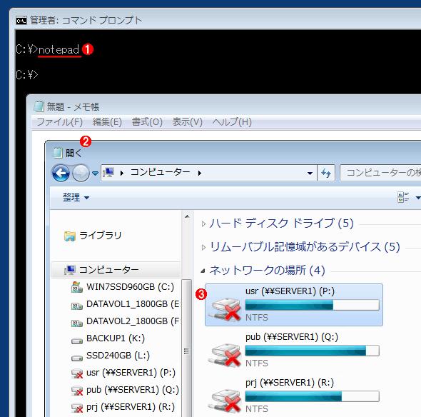 ファイルのオープンダイアログを使ったマウント