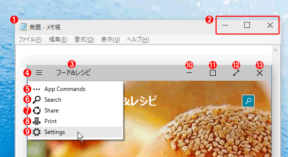 Windowsストアアプリのタイトルバー