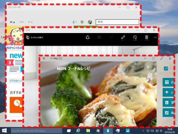 自由に配置できるWindowsストアアプリのウィンドウ