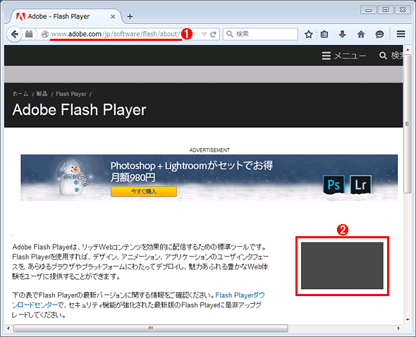 FirefoxでFlash Playerが無効化されたか確認する