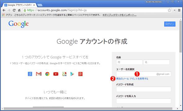 Googleアカウントの作成画面