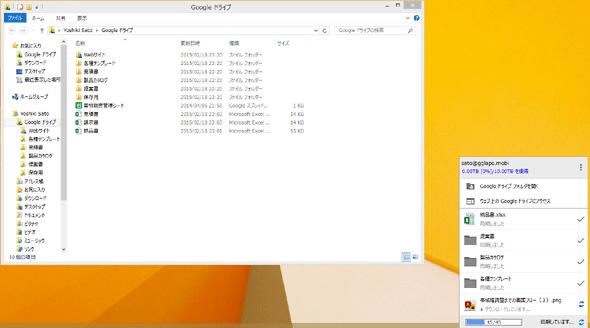 Googleドライブアプリの同期状況の確認