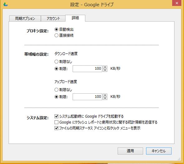 Googleドライブアプリの帯域幅の調整