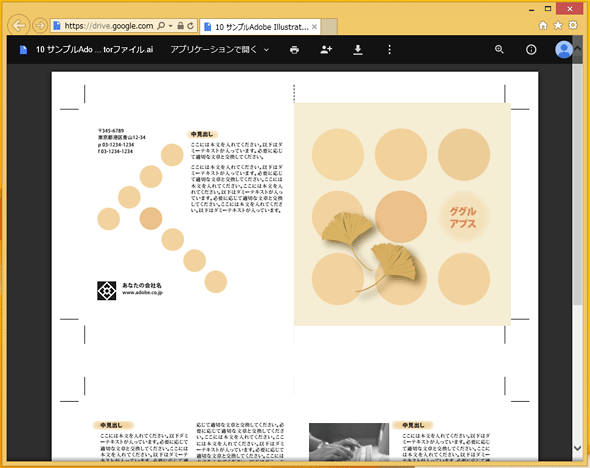 Adobe Illustratorの.AIファイルのプレビュー例