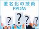 プライバシー保護データマイニング(PPDM)手法の種類、特徴を理解する