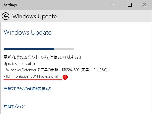 Windows 10ビルド10041の導入