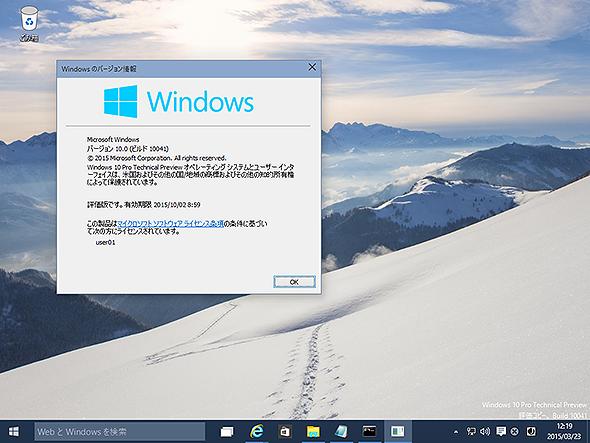 ビルド10041のデスクトップ画面