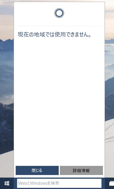 Cortanaは日本語未対応