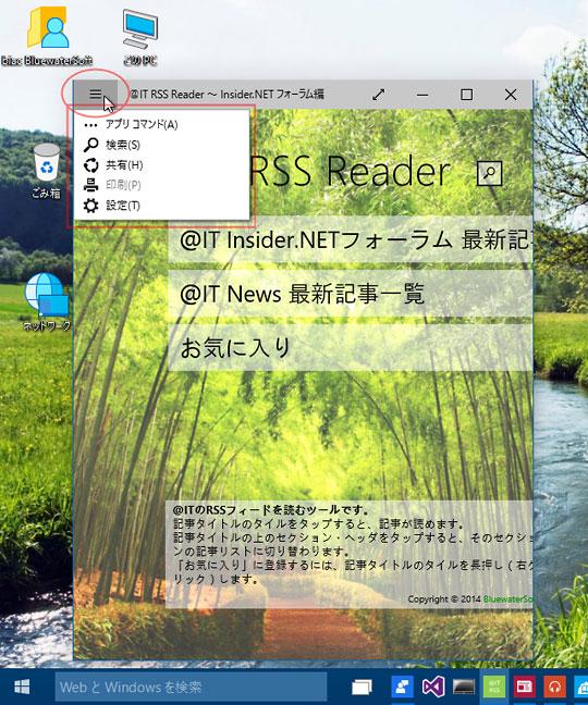 既存のWindows 8.1向けアプリをWindows 10で実行している様子