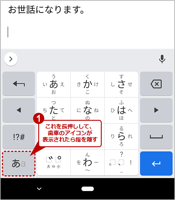 ソフトウェアキーボードからGoogle日本語入力の設定画面を呼び出す