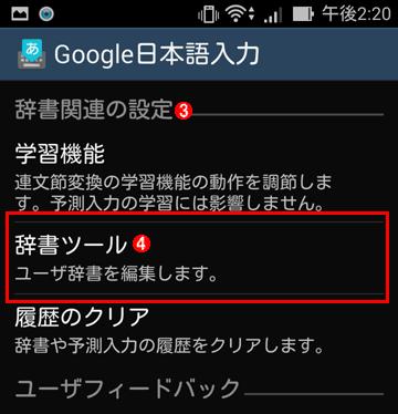 Google日本語入力のユーザー辞書に単語を登録する(その2)
