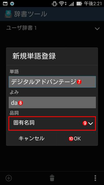 Google日本語入力のユーザー辞書に単語を登録する(その4)