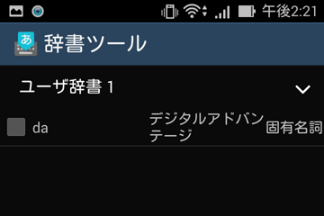 Google日本語入力のユーザー辞書に単語を登録する(その5)