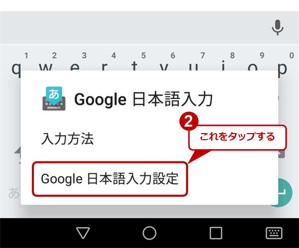 ソフトウェアキーボードからGoogle日本語入力の設定画面を呼び出す(2/2)