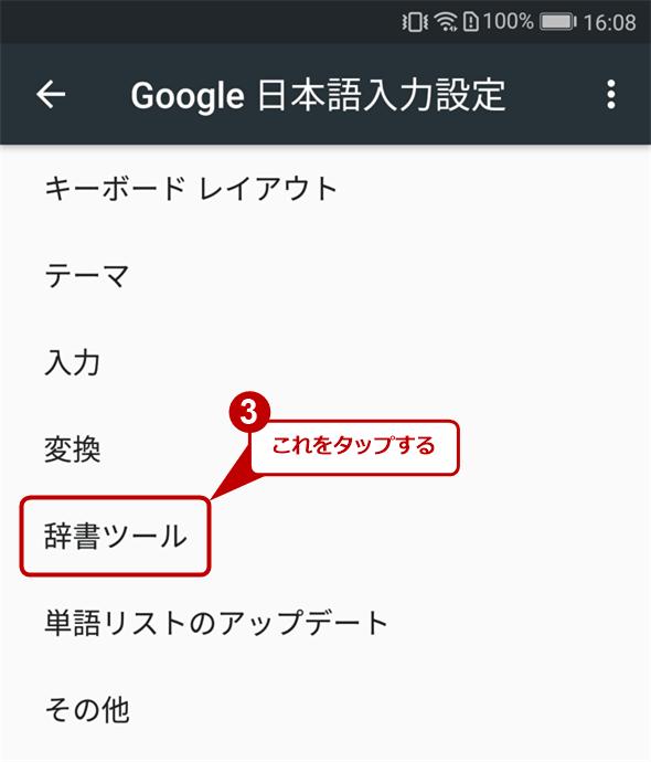 「Google 日本語入力設定」画面で辞書ツールを呼び出す