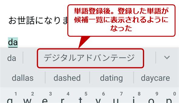 ユーザー辞書への単語登録後の変換候補一覧