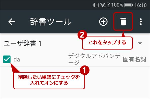 Google日本語入力のユーザー辞書から登録単語を削除する