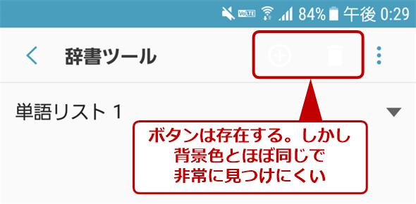 「辞書ツール」画面で単語登録/削除ボタン(アイコン)が非常に見つけにくい例