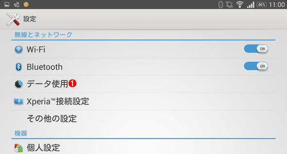 Androidでモバイルデータ通信の使いすぎを警告するための設定(その1)