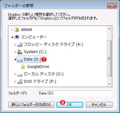 Dropboxの同期フォルダーを移動する(その3)