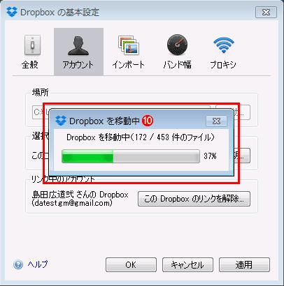 Dropboxの同期フォルダーを移動する(その5)