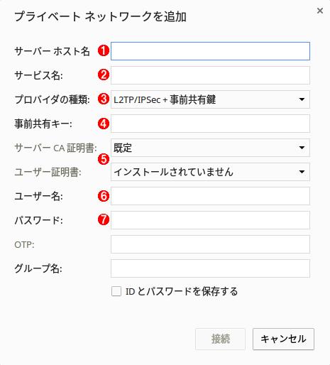 VPNサーバーの設定を行う