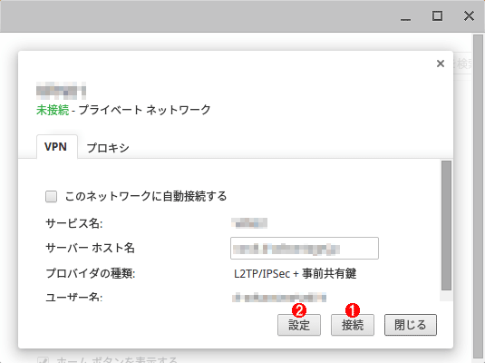 VPN接続を接続する