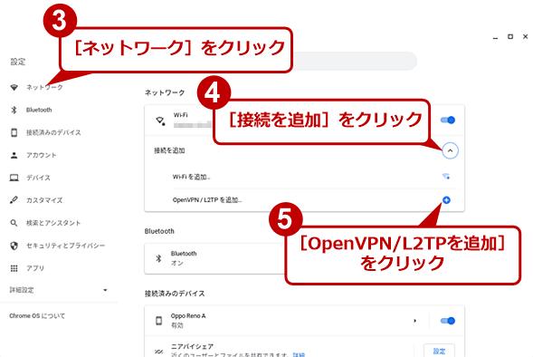 VPNの設定を行う(2)