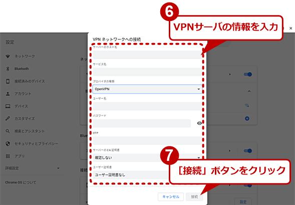 VPNの設定を行う(3)