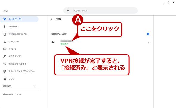VPNの設定を行う(4)