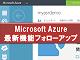 Azure RemoteAppのカスタムテンプレートをクラウドだけで効率よく作成/更新する