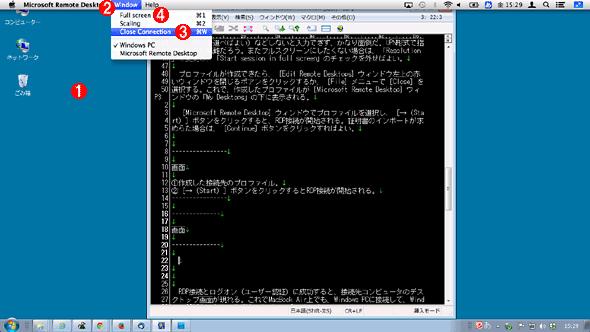 Microsoft Remote DesktopでWindows PCに接続した画面